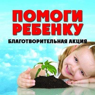 http://2lic.ru/wp-content/uploads/2016/04/akciya-dobro.jpg