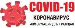 Коронавирус: информация для граждан (Роспротребнадзор)