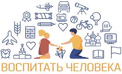 """Всероссийский конкурс """"Воспитать человека"""""""