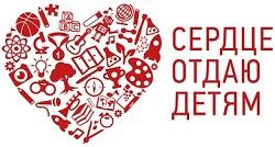 """Всероссийский конкурс """"Сердце отдаю детям"""""""